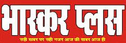 Bhaskar Plus